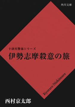 伊勢志摩殺意の旅-電子書籍