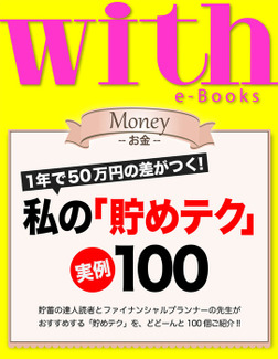 with e-Books (ウィズイーブックス) 私の「貯めテク」実例100-電子書籍
