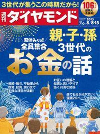 週刊ダイヤモンド 15年8月8日・8月15日合併号