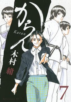 からん(7)-電子書籍