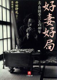好妻好局 夫・升田幸三との40年(小学館文庫)