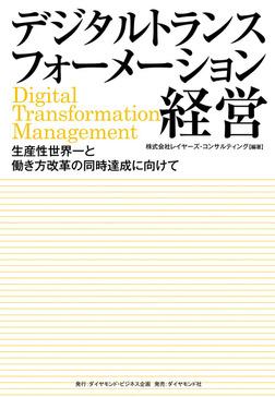 デジタルトランスフォーメーション経営―――生産性世界一と働き方改革の同時達成に向けて-電子書籍