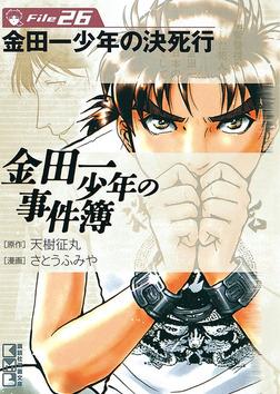 金田一少年の事件簿 File(26)-電子書籍