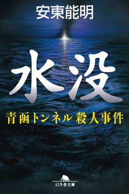 水没 青函トンネル殺人事件-電子書籍