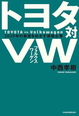 トヨタ対VW-電子書籍