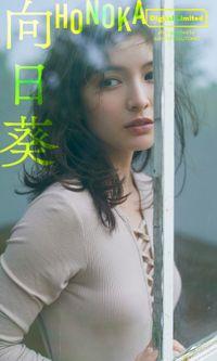 【デジタル限定】ほのか写真集「向日葵」