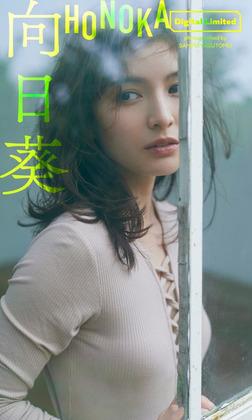 【デジタル限定】ほのか写真集「向日葵」-電子書籍