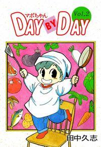 マボちゃん DAY BY DAY 2巻