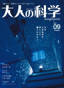 大人の科学マガジン Vol.09(プラネタリウム)-電子書籍