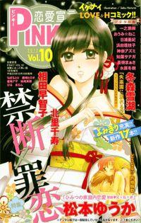 恋愛宣言PINKY vol.10