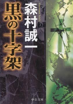 黒の十字架-電子書籍