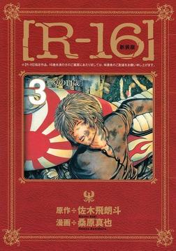 新装版[R-16](3)夏の14歳-電子書籍