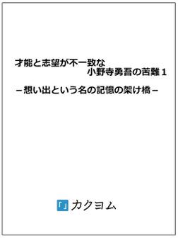 才能と志望が不一致な小野寺勇吾の苦難1 -想い出という名の記憶の架け橋--電子書籍
