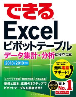 できるExcelピボットテーブル データ集計・分析に役立つ本 2013/2010対応-電子書籍