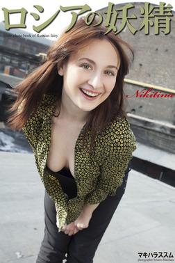 ロシアの妖精 Nikitina 写真集-電子書籍