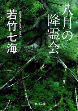 八月の降霊会-電子書籍