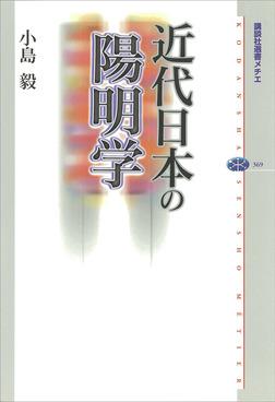 近代日本の陽明学-電子書籍