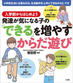 発達が気になる子の「できる」を増やすからだ遊び 入学前からはじめよう-電子書籍