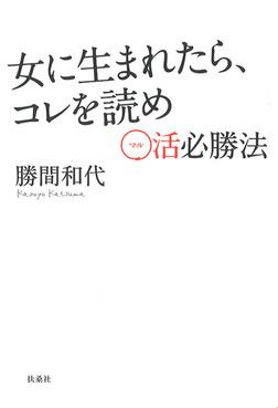 女に生まれたら、コレを読め ~○活必勝法~-電子書籍