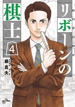 リボーンの棋士(4)-電子書籍