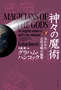 神々の魔術 (下) 失われた古代文明の叡智-電子書籍