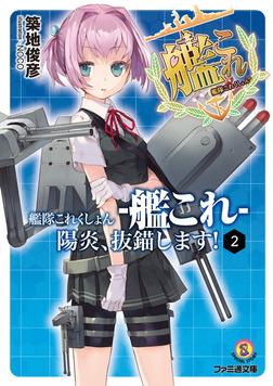 艦隊これくしょん -艦これ- 陽炎、抜錨します! 2-電子書籍