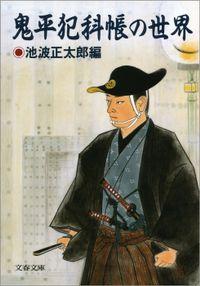 鬼平犯科帳の世界(文春文庫)