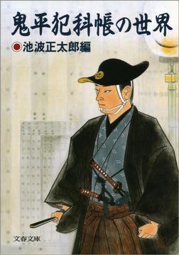 鬼平犯科帳の世界-電子書籍