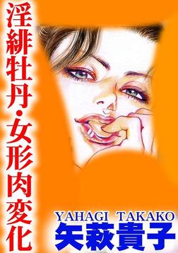 淫緋牡丹・女形肉変化-電子書籍