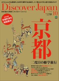 Discover Japan 2012年10月号「京都 二度目の修学旅行」