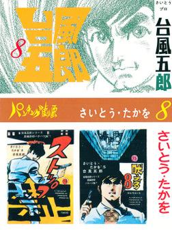 台風五郎 8巻-電子書籍