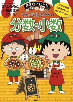 満点ゲットシリーズ ちびまる子ちゃんの分数・小数-電子書籍