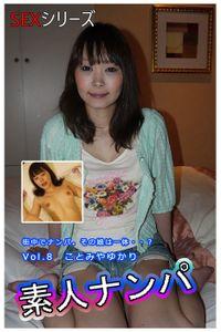 【素人・中出し】素人ナンパ Vol.8 / ことみやゆかり