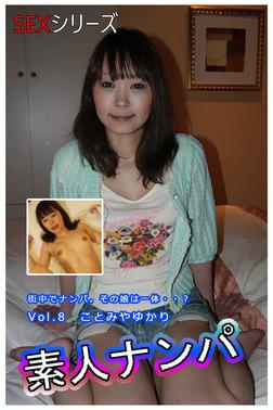 【素人・中出し】素人ナンパ Vol.8 / ことみやゆかり-電子書籍