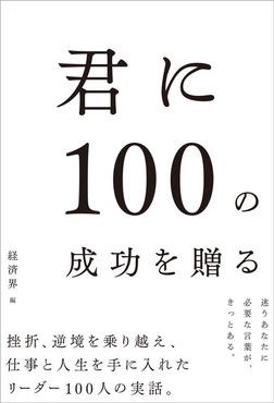 君に100の成功を贈る-電子書籍