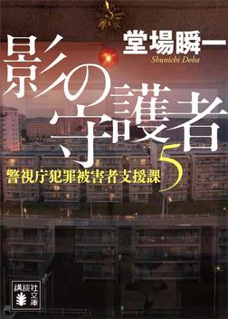 影の守護者 警視庁犯罪被害者支援課5-電子書籍