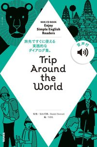 【音声付】NHK Enjoy Simple English Readers Trip Around the World