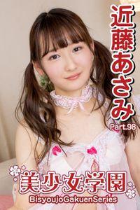 美少女学園 近藤あさみ Part.98