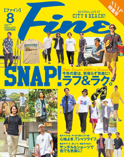 Fine 2020年8月号-電子書籍