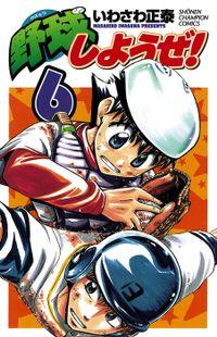 野球しようぜ! 6