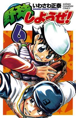 野球しようぜ! 6-電子書籍