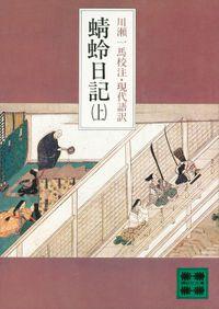 蜻蛉日記(講談社文庫)