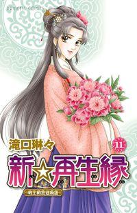 新☆再生縁-明王朝宮廷物語- 11