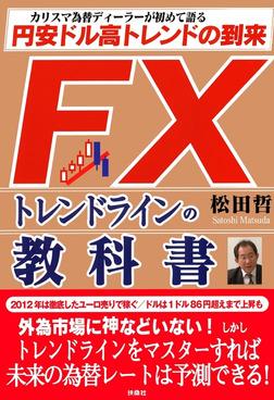FXトレンドラインの教科書 円安ドル高トレンドの到来-電子書籍