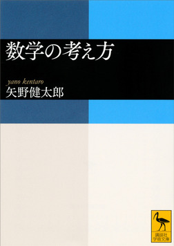 数学の考え方-電子書籍