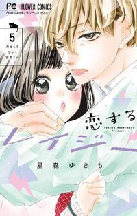 恋するレイジー(5)