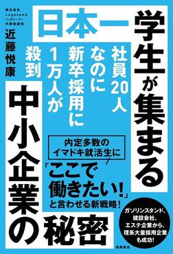 社員20人なのに新卒採用に1万人が殺到 日本一学生が集まる中小企業の秘密-電子書籍