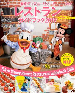 東京ディズニーリゾート レストランガイドブック 2019 35周年スペシャル-電子書籍