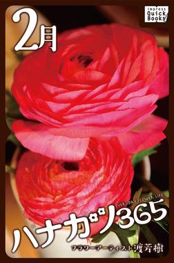ハナカツ365 [2月]-電子書籍