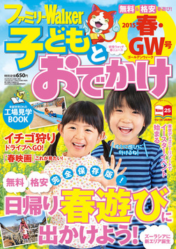 ファミリーウォーカー 子どもとおでかけ 2015年春・GW号-電子書籍